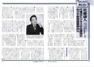 月刊誌BOSS掲載インタビュー記事