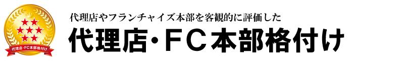 kakuzuke_01